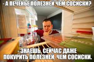 Мем про сосиски