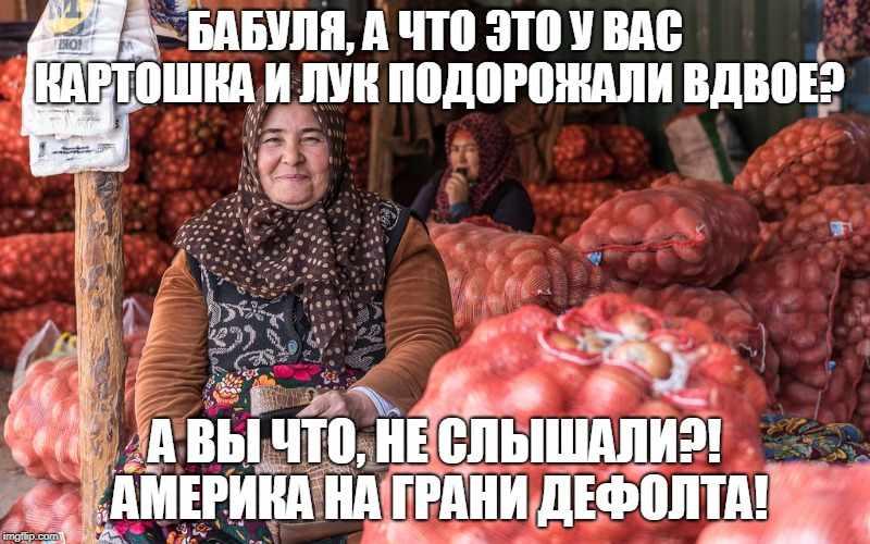 Мем про рынок