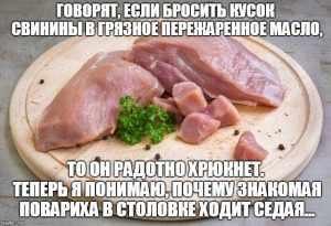 Мем про свинину
