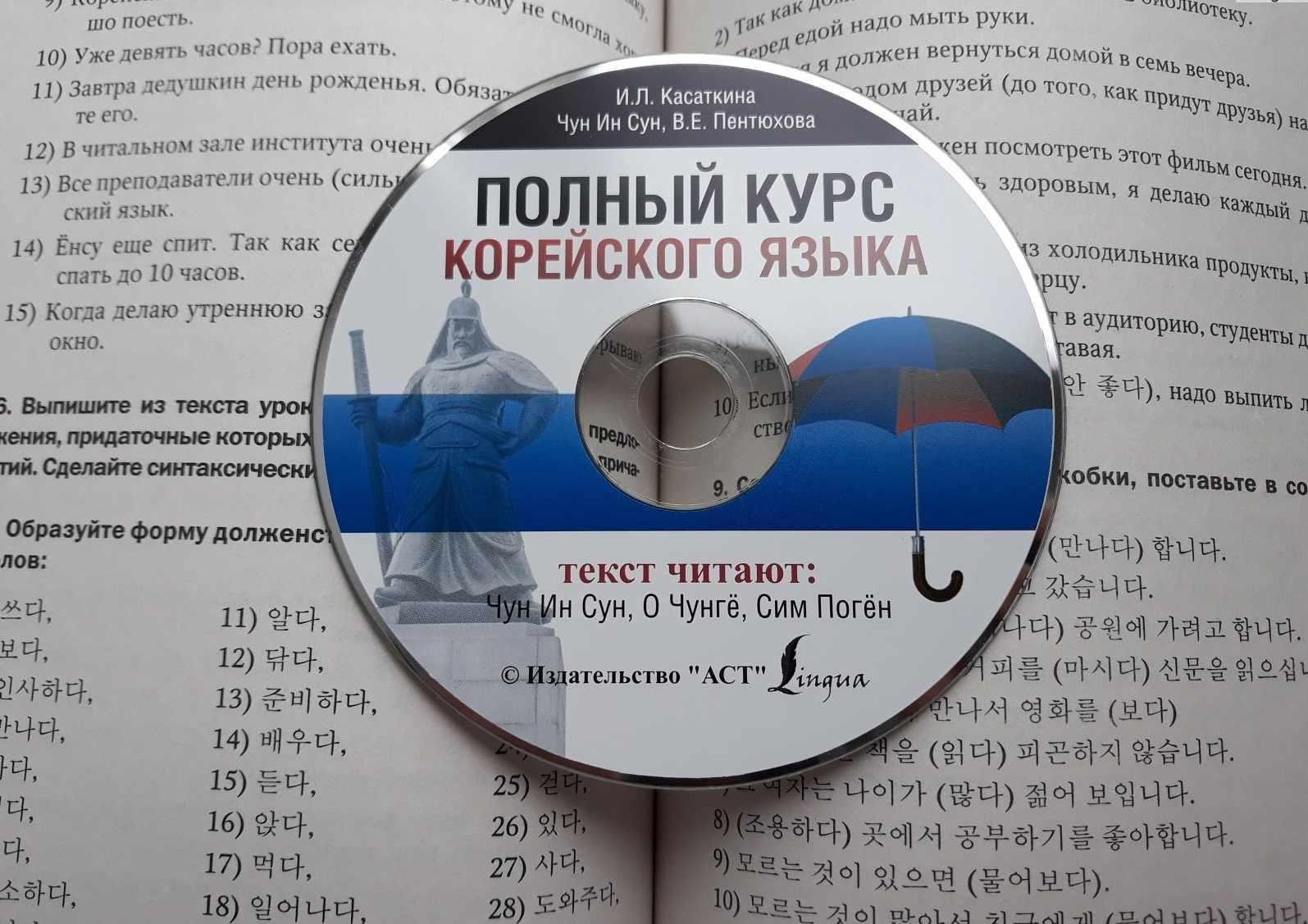 Аудиозапись для изучения языка