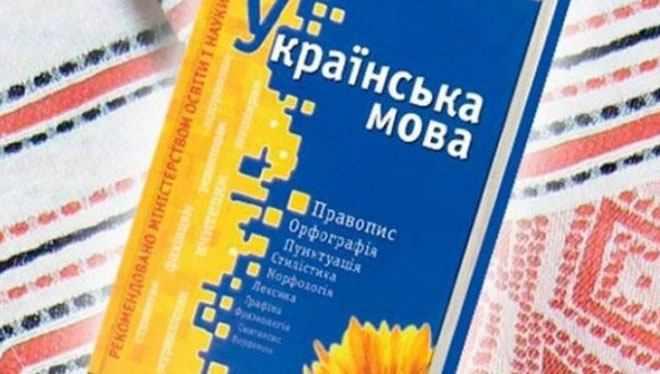 украинская мова